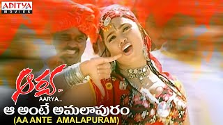 Aa Ante Amalapuram Song Lyrics from Aarya - Allu Arjun