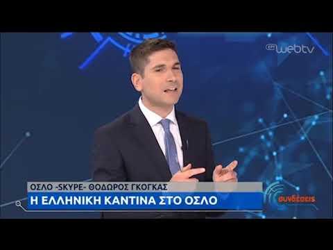 Η Ελληνική καντίνα στο Όσλο | 17/06/2020 | ΕΡΤ