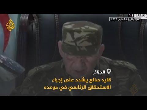 تصريحات قايد صالح
