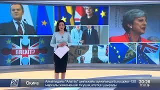 Британский парламент выразил доверие кабмину Терезы Мэй