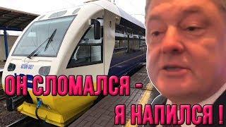 """""""Пьяный"""" поезд Порошенко стал посмешищем."""