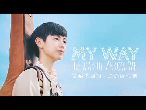 魏嘉瑩 Arrow Wei【My Way音樂會】開場:音樂之路的追逐與代價