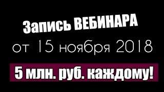 Запись ВЕБИНАРА от 15 ноября, 5 млн. руб каждому! *energy 2020
