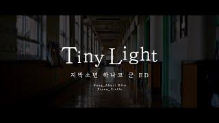 지박소년 하나코 군 엔딩 'Tiny Light' 풀버전 피아노 커버
