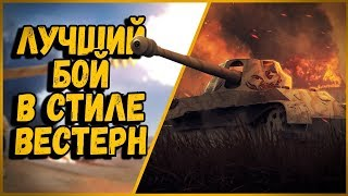 ЭТО ЛУЧШИЙ БОЙ НА Skorpion G В СТИЛЕ ВЕСТЕРН | World of Tanks