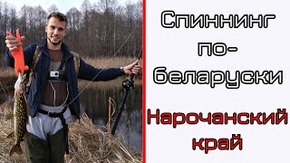 Рыбалка спиннингом в белоруссии