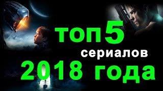 Топ 5 сериалов 2018 года