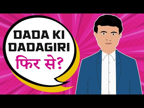 Dada Bane President Spoof Video | Sourav Ganguly | Bcci President