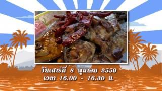 บรรเลงครัวทั่วไทย - จ.สมุทรสาคร