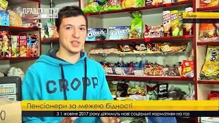 Випуск новин на ПравдаТУТ Львів за 07.09.2017