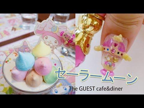 帶著美戰水晶球指甲一起去逛大阪聯名期間限定Sailor Moon x My Melody Candy 咖啡廳~