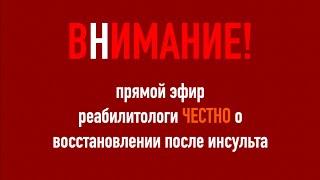 Реабилитологи МЦР Василий Купрейчик и  Максим Никитин. Честно о Нашей реабилитации.