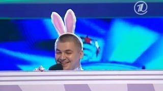 КВН Евразы - Архипенко отжог на сцене
