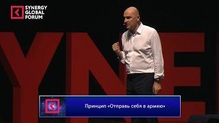 Радислав Гандапас Принцип «Отправь себя в армию» Synergy Global Forum 2015