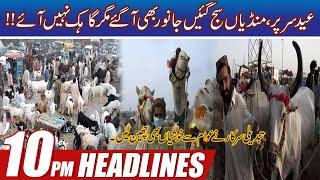 Tabdeeli Sarkar Me  Qurabani Na Mumkin !!   10pm News Headlines   18 July 2021   Rohi