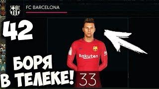 FIFA 18 КАРЬЕРА ЗА ВРАТАРЯ - ВРАТАРЬ СБОРНОЙ РОССИИ В ИСПАНИИ #42