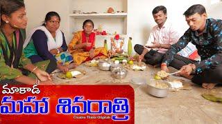 Maa Shivaratri |Originals S1 Ep4| Ultimate village comedy | Creative Thinks