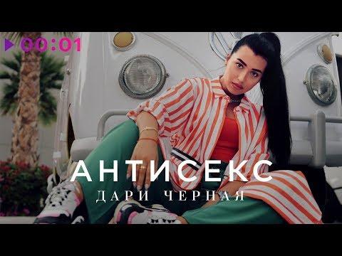 Дари Чёрная - Антисекс (Альбом 2019)