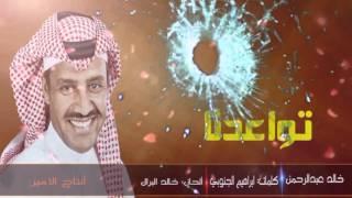 تحميل اغاني تواعدنا خالد عبدالرحمن MP3