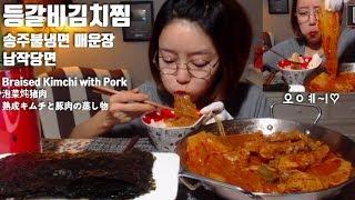 등갈비김치찜 먹방 송주불냉면 매운장 납작당면 먹방 BraisedKimchiwithPork Mukbang 泡菜炖猪肉 熟成キムチと豚肉の蒸し物