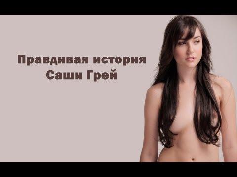 biografiya-porno-aktrisi-sashi-grey-porno-simpotyazhek-lesbi-uchat