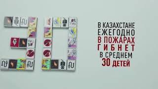 Статистика гибели детей в пожарах. КЧС Казахстана