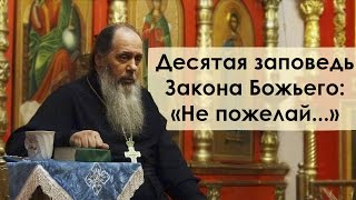 Десятая заповедь Закона Божьего: «Не пожелай...»