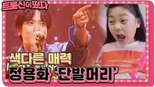 ♥무찢남♥정용화, 전 세계 '그 소녀' 저격 헌정곡 '단발머리'♬ㅣ트롯신이 떴다 (K-Trot In Town)ㅣSBS ENTER.