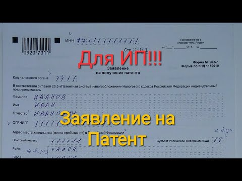 Как написать заявление на получение Патента для ИП.