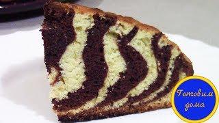 Пирог Зебра / Полосатый пирог/простой рецепт