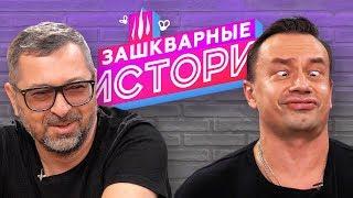 ЗАШКВАРНЫЕ ИСТОРИИ 2 сезон: Дискотека Авария, Джарахов, Поперечный, Прокофьев