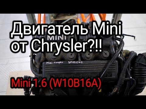 Фото к видео: Чудеса оригинального двигателя Mini Cooper R50, созданного инженерами Chrysler. (W10B16A)