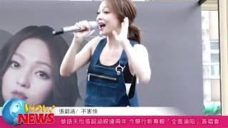 20160724 華語天后張韶涵睽違兩年 今舉行新專輯「全面淪陷」簽唱會