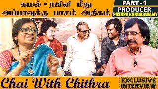 கமல்-ரஜினி மீது அப்பாவுக்கு பாசம் அதிகம்| PUSHPA KANDASWAMY | PART1 - Chai with Chithra