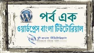 WordPressBanglaTutorialPart-1