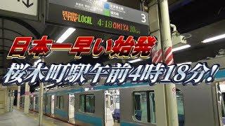 日本一早い始発京浜東北線桜木町4時18分の始発に乗車