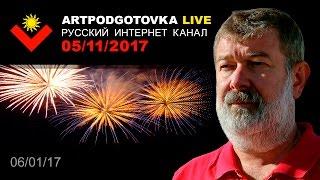 ПЛОХИЕ НОВОСТИ в 21.00. 05/01/2017 Что взорвалось в Москве?