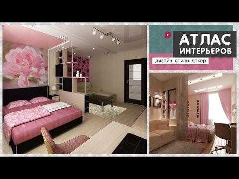 Дизайн однокомнатной квартиры: зонирование комнаты и мебель для комфортного интерьера