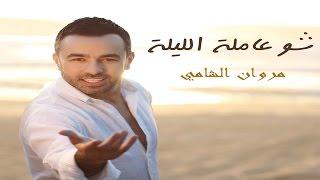 اغاني حصرية Marwan Chami - Shou Aamle El Layle   مروان الشامي - شو عاملة الليلة تحميل MP3