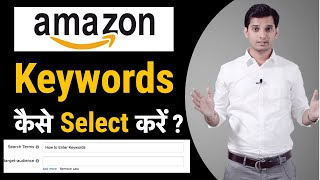 How to Select Keywords In Amazon Product Listing