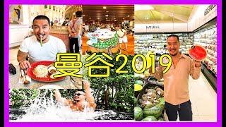 |Dennis 每日一介紹|曼谷2019,Iconsiam,歌姬餐廳,姐鵝,Audrey餐廳,MBK Mont奶油包,Terminal 21, 摩天輪/火車夜市
