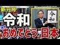 新元号「令和」に決定!令和の意味や付けられた理由は?海外「おめでとう、日本。」