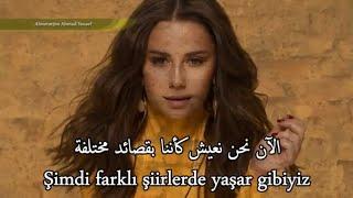 أبيقها بين جروحنا   أغنية تركية مؤلمة 2019   Merve Özbey   Yaramızda Kalsın مترجمة