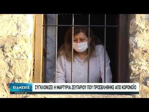 Συγκλονίζει η μαρτυρία ζευγαριού που προσβλήθηκε από κορονοϊό | 16/11/2020 | ΕΡΤ