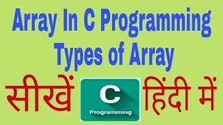 Array In C Programming Hindi with Types and Examples