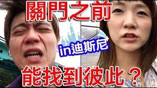 情侶挑戰在日本迪士尼分開行動 要花多少時間才能找到彼此? 緣分就是這麼一回事..
