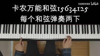 卡农万能和弦15634125,学会就能伴奏上百首流行歌曲
