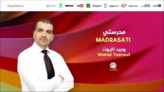 تحميل اغاني Wahid Tazrout - Madrassati (5) | مدرستي | من أجمل أناشيد | وحيد تازروت MP3