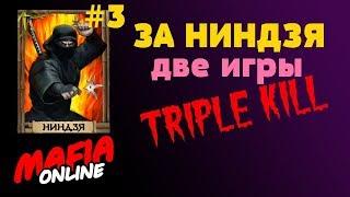 За Ниндзя #3  Две игры