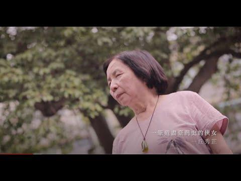 作家系列影片─丘秀芷
